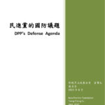 DPP's Defense Agenda