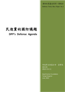 DPP's  Defense  Agenda